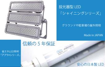 日本製LED照明