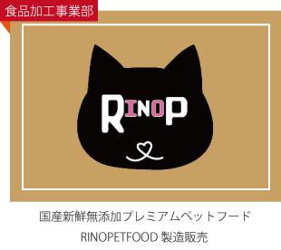 RINOPETFOOD