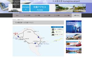 沖縄県WEB制作会社