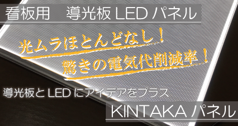 導光板LED